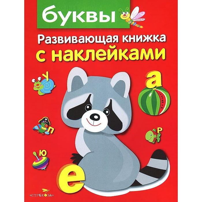 Книжки с наклейками Стрекоза Развивающая книжка с наклейками Буквы цена 2017