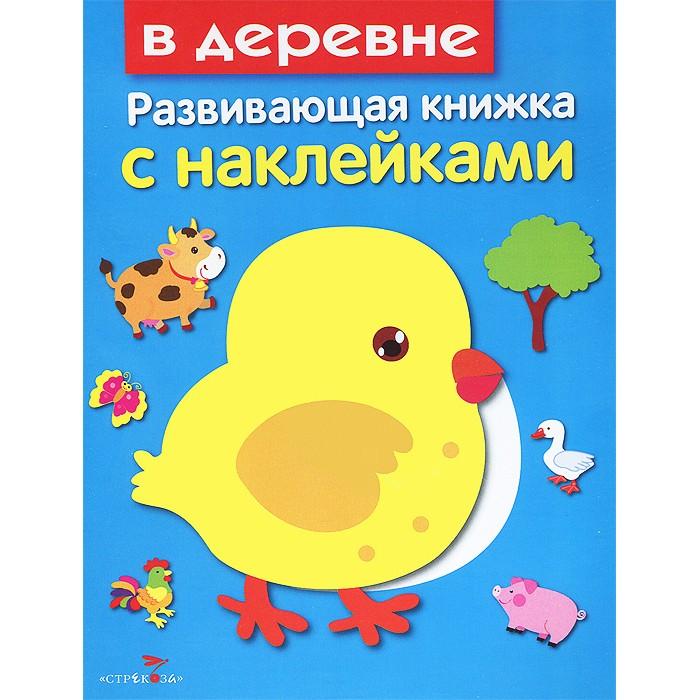 Книжки с наклейками Стрекоза Развивающая книжка с наклейками В деревне цена 2017