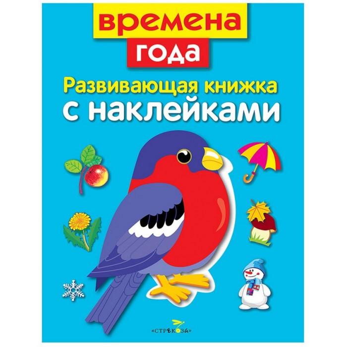 Книжки с наклейками Стрекоза Развивающая книжка с наклейками Времена года цена 2017