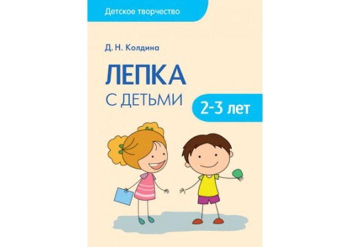 лепка из глины для детей Раннее развитие Мозаика-Синтез Детское творчество Лепка с детьми 2-3 лет