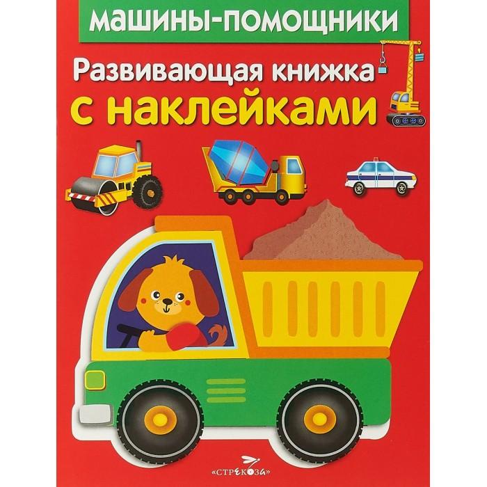 Книжки с наклейками Стрекоза Развивающая книжка с наклейками Машины-помощники книжки с наклейками стрекоза развивающая книжка с наклейками буквы