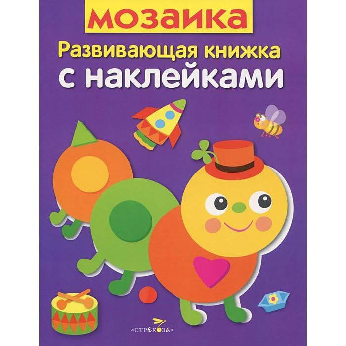 Книжки с наклейками Стрекоза Развивающая книжка с наклейками Мозаика мозаика развивающая книжка с наклейками дисней принцесса 0905