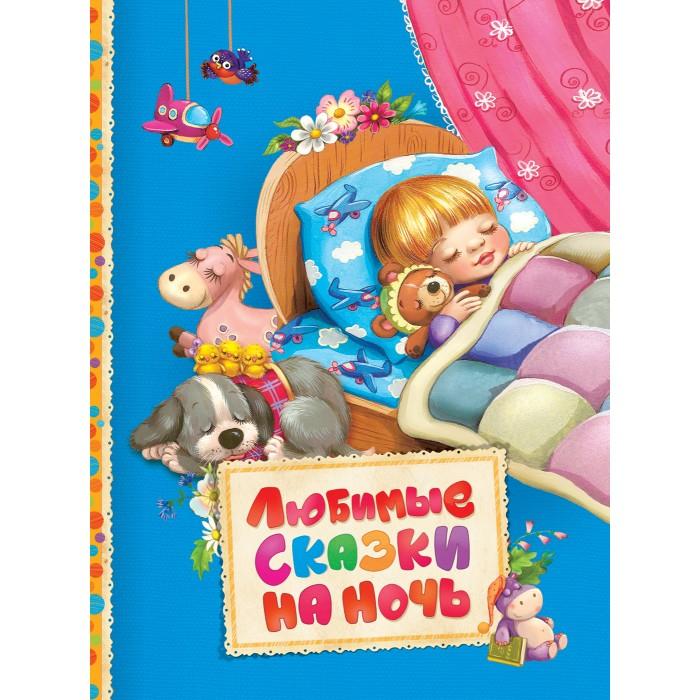 Художественные книги Росмэн Читаем малышам Любимые сказки на ночь недорого