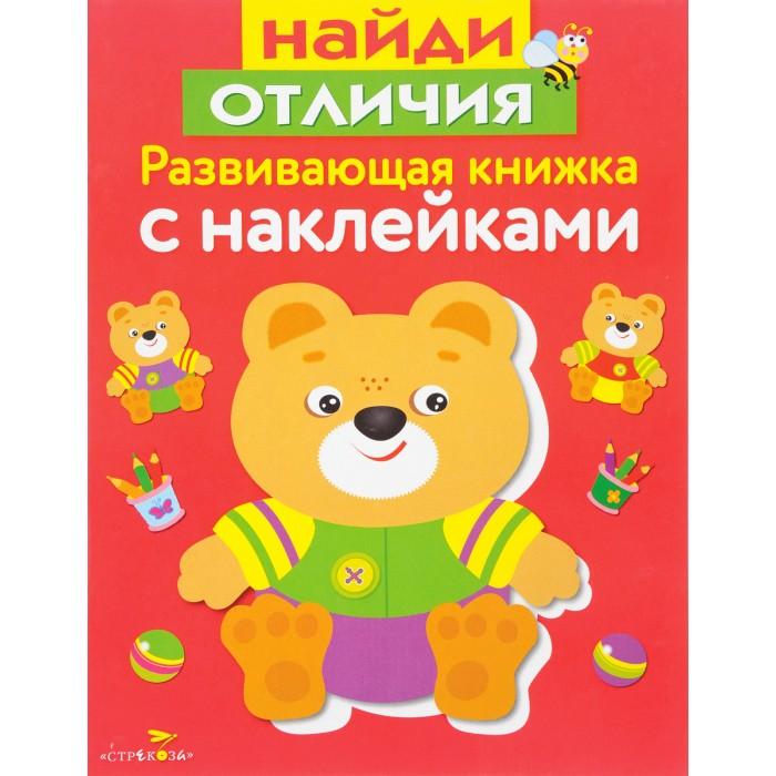 Книжки с наклейками Стрекоза Развивающая книжка с наклейками Найди отличия книжки с наклейками стрекоза развивающая книжка с наклейками буквы