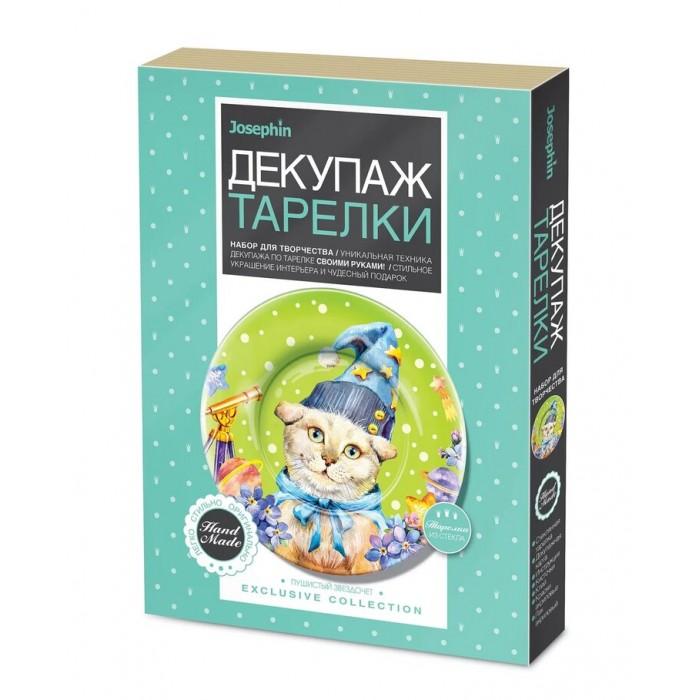 Наборы для творчества Josephin Декупаж тарелки Пушистый звездочет декупаж керамики dvd