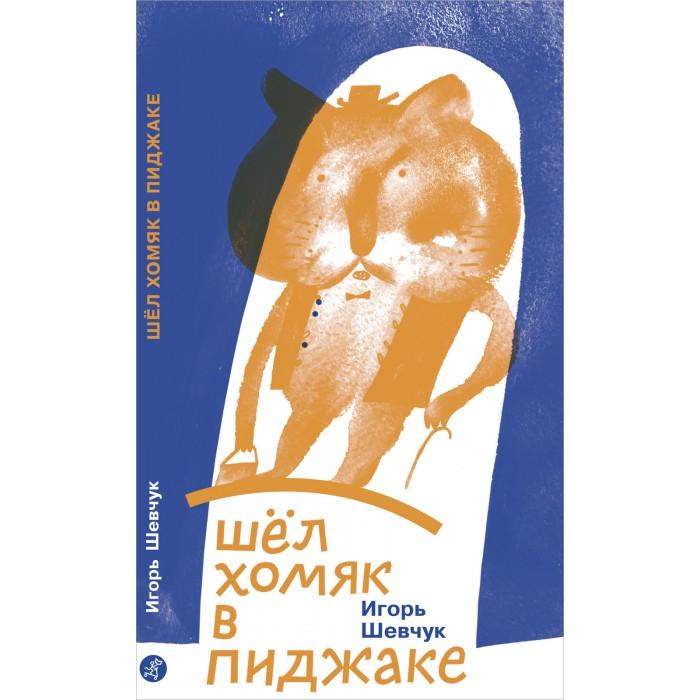 Фото - Художественные книги Издательский дом Самокат Книга Шёл хомяк в пиджаке кот в пиджаке