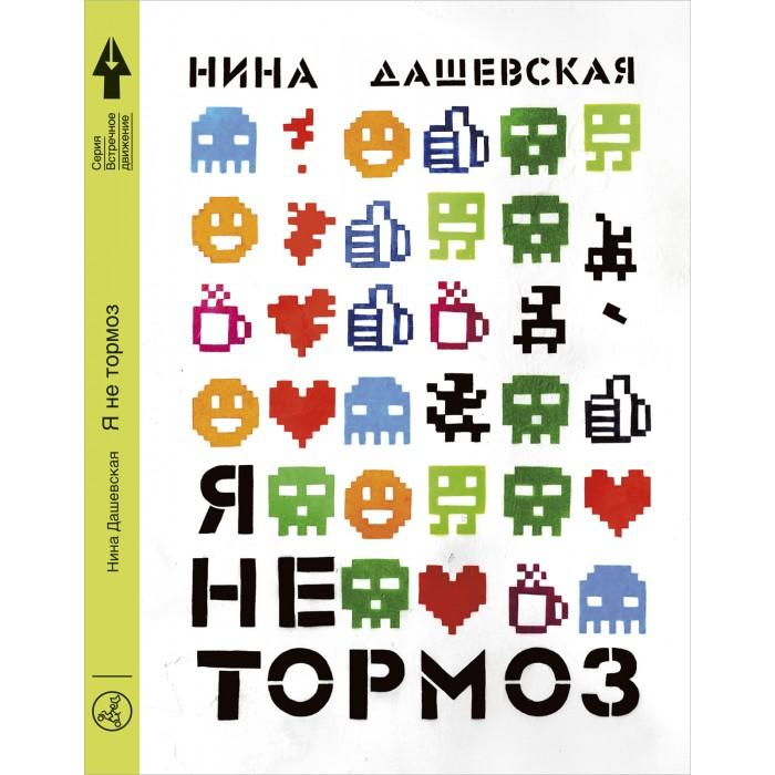 Издательский дом Самокат Книга Я не тормоз
