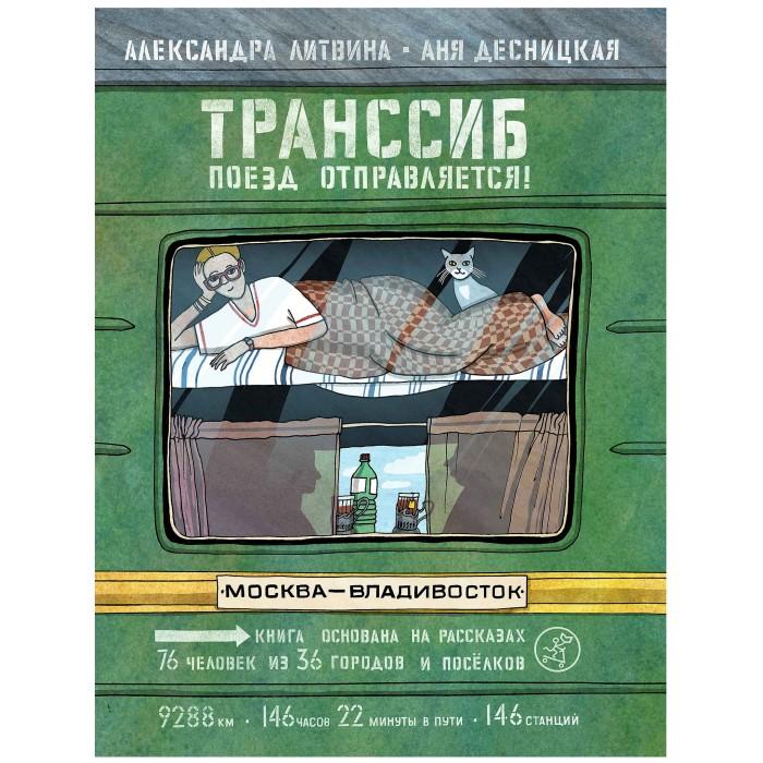 Издательский дом Самокат Книга Транссиб. Поезд отправляется!