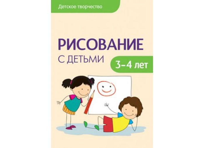 Раннее развитие Мозаика-Синтез Детское творчество Рисование с детьми 3-4 лет