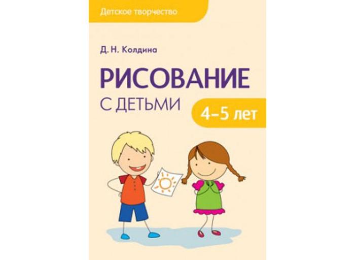 Раннее развитие Мозаика-Синтез Детское творчество Рисование с детьми 4-5 лет детское page 4