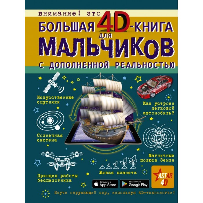 Купить Энциклопедии, Издательство АСТ Большая 4D-книга для мальчиков с дополненной реальностью