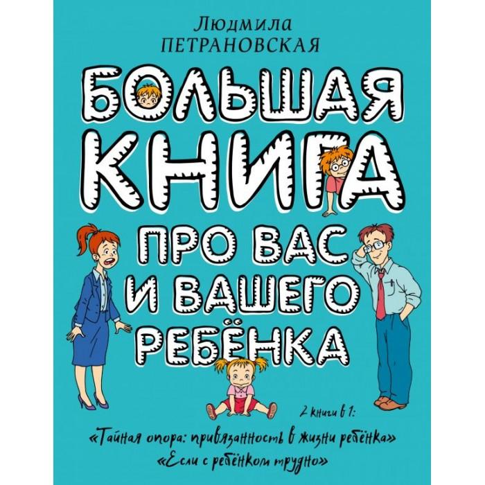 Купить Книги для родителей, Издательство АСТ Большая книга про Вас и вашего ребенка