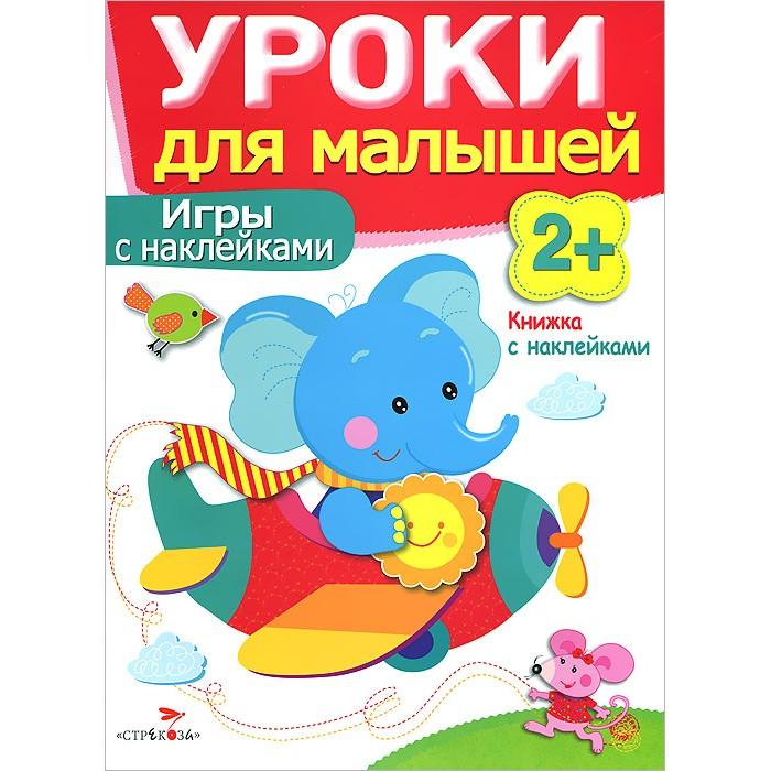 Книжки с наклейками Стрекоза Уроки для малышей Игры с наклейками