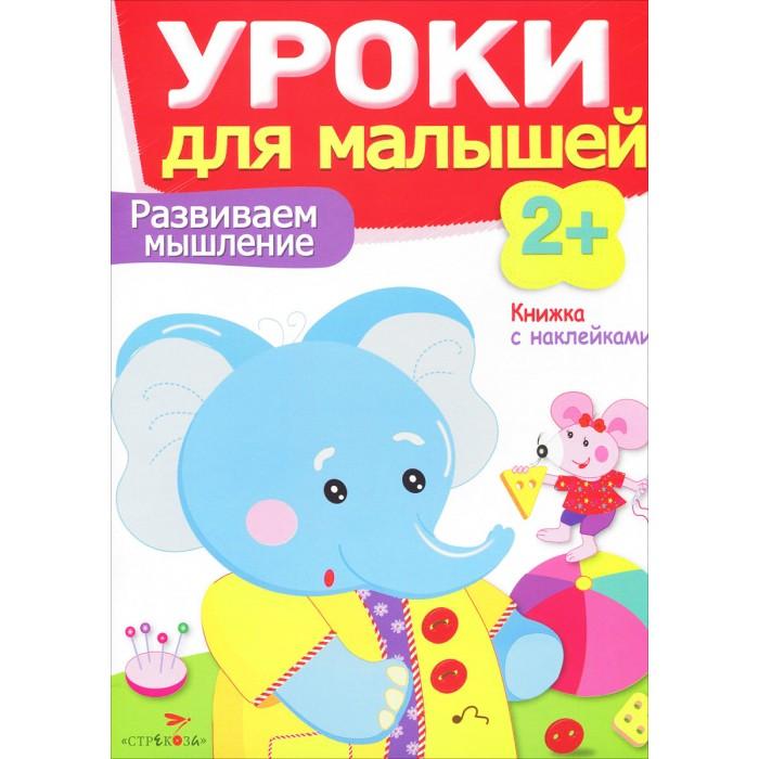 Книжки с наклейками Стрекоза Уроки для малышей Развиваем мышление