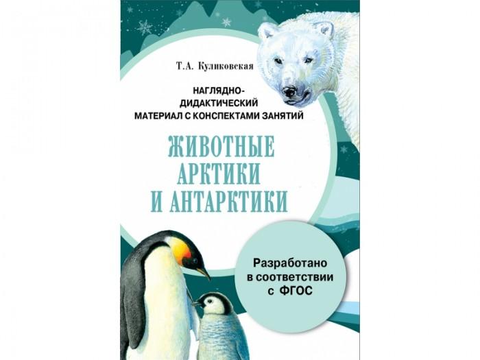 Обучающие книги Стрекоза Дидактический материал с конспектами занятий Животные Арктики и Антарктики