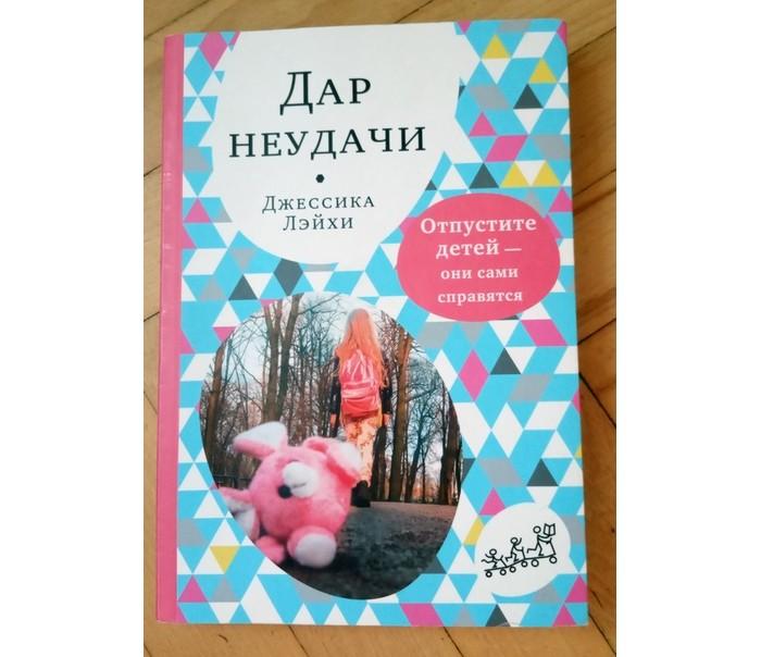 Издательский дом Самокат Книга Дар неудачи. Отпустите детей — они сами справятся