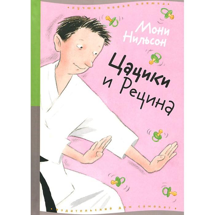 Художественные книги Издательский дом Самокат Книга Цацики и Рецина нильсон мони цацики идет в школу