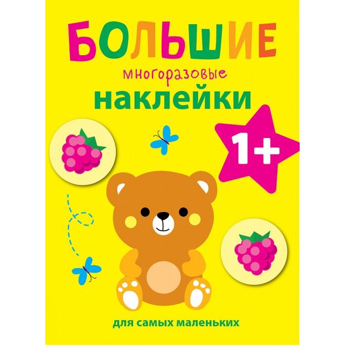 Книжки с наклейками Стрекоза Большие многоразовые наклейки для самых маленьких Медвежонок
