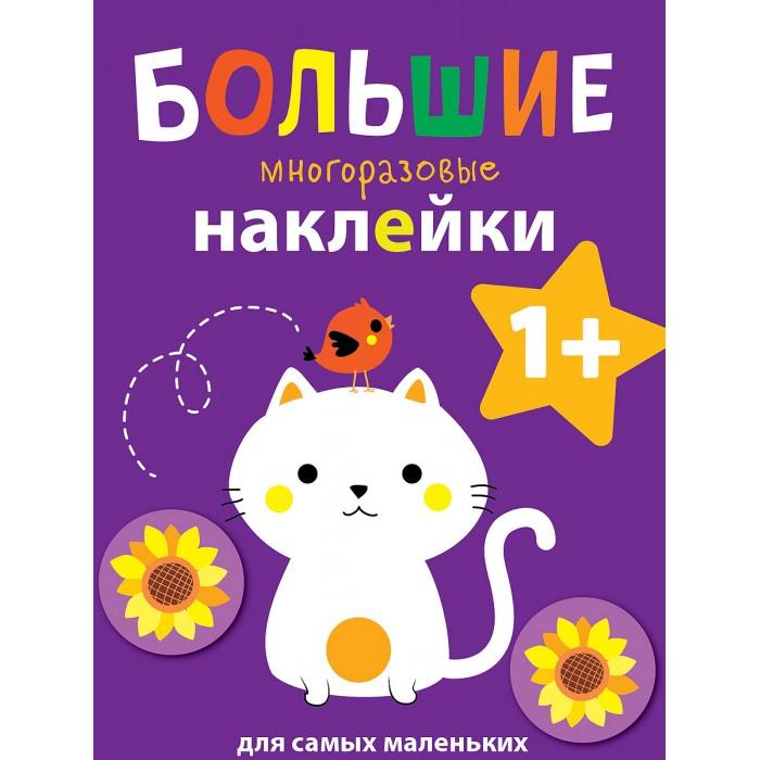 Книжки с наклейками Стрекоза Большие многоразовые наклейки для самых маленьких Котенок