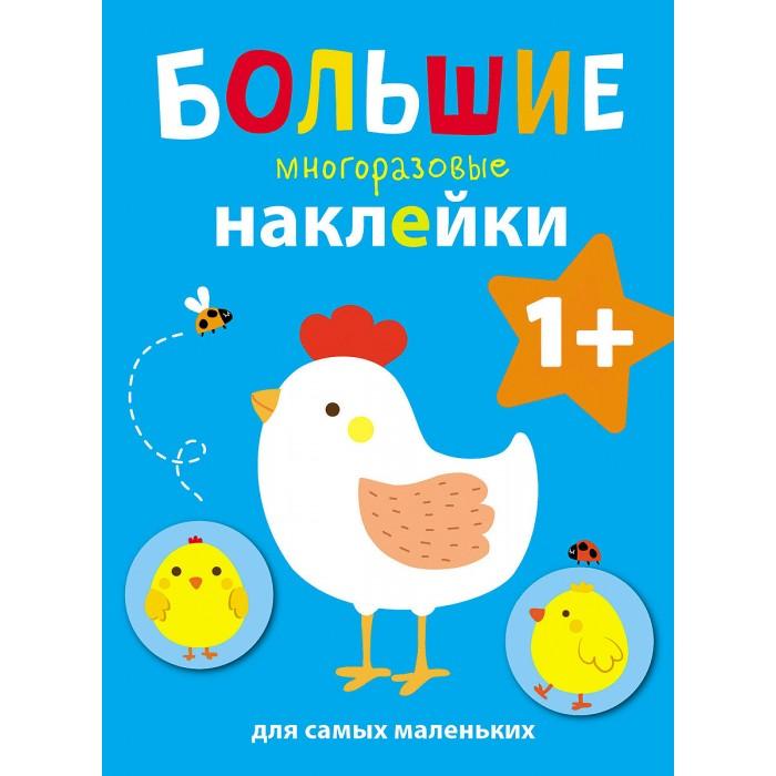 Книжки с наклейками Стрекоза Большие многоразовые наклейки для самых маленьких Курочка