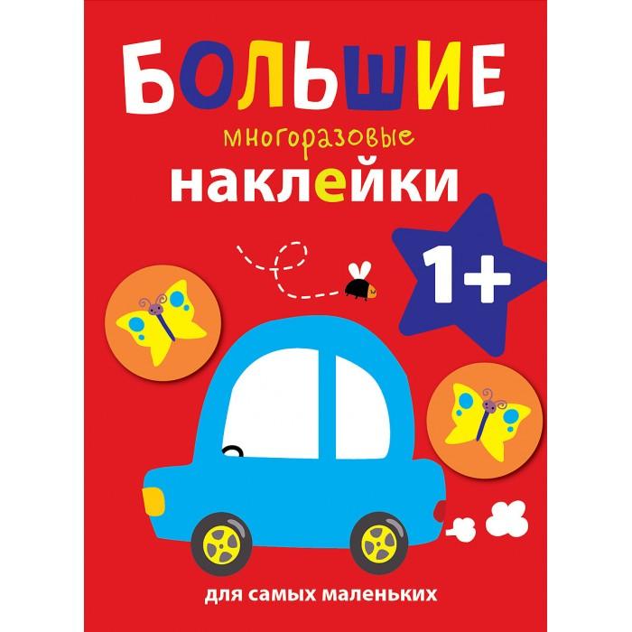 Книжки с наклейками Стрекоза Большие многоразовые наклейки для самых маленьких Машинка