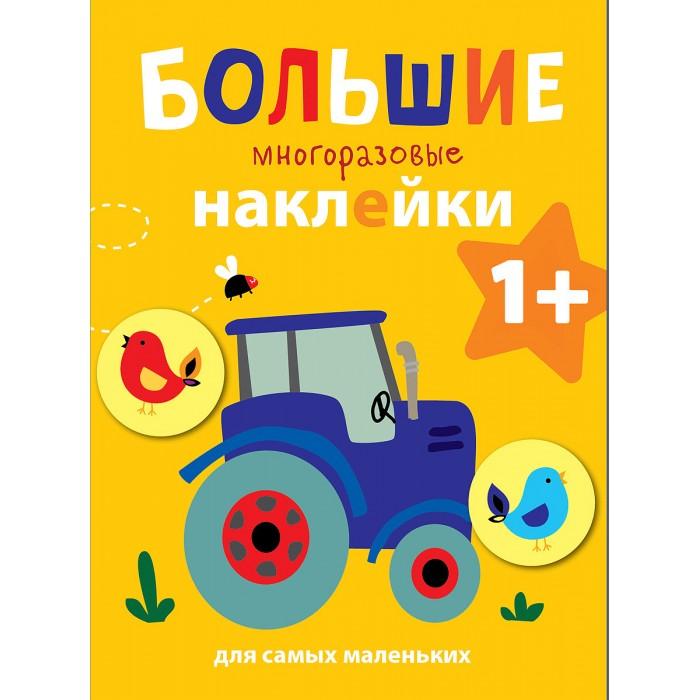 Книжки с наклейками Стрекоза Большие многоразовые наклейки для самых маленьких Трактор