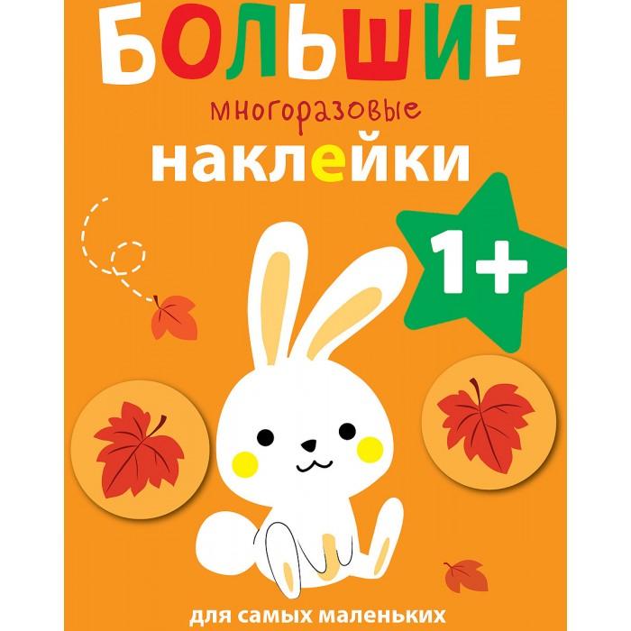 Книжки с наклейками Стрекоза Большие многоразовые наклейки для самых маленьких Зайчик
