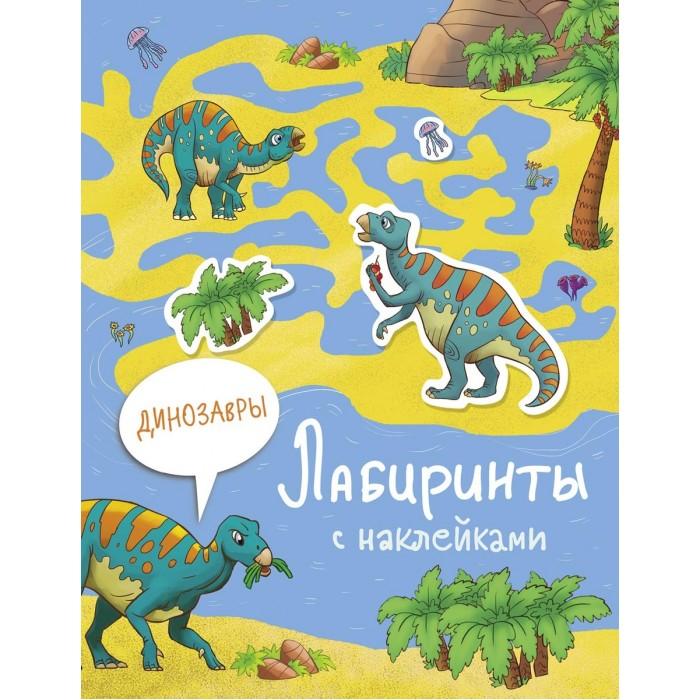 Развивающие книжки Стрекоза Лабиринты с наклейками Динозавры книжки с наклейками стрекоза многоразовые наклейки динозавры