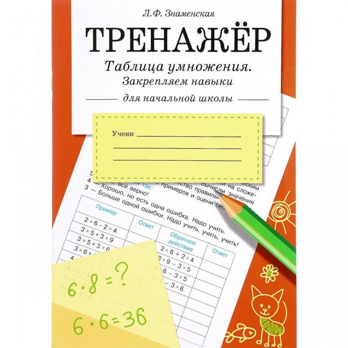 Раннее развитие Стрекоза Тренажер Таблица умножения закрепляем навыки закрепляем навыки грамотного письма