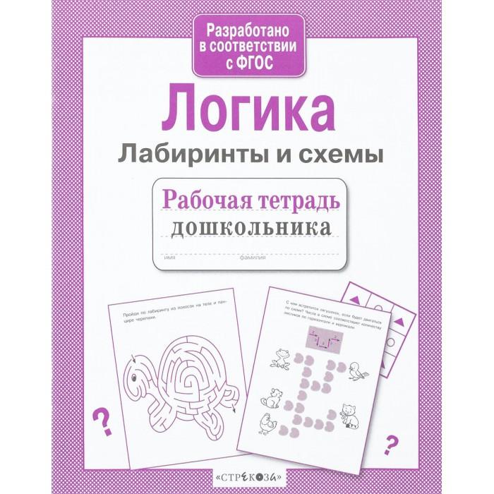 Развивающие книжки Стрекоза Рабочая тетрадь дошкольника Логика Лабиринты и схемы