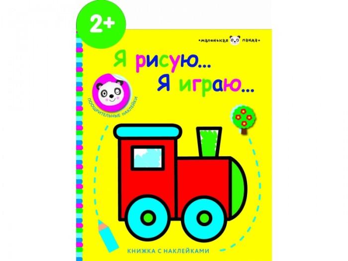 Развивающие книжки Стрекоза Маленькая панда Я рисую, я играю Паровозик