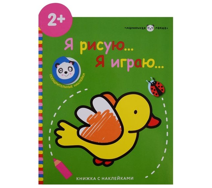 Развивающие книжки Стрекоза Маленькая панда Я рисую, я играю Птичка