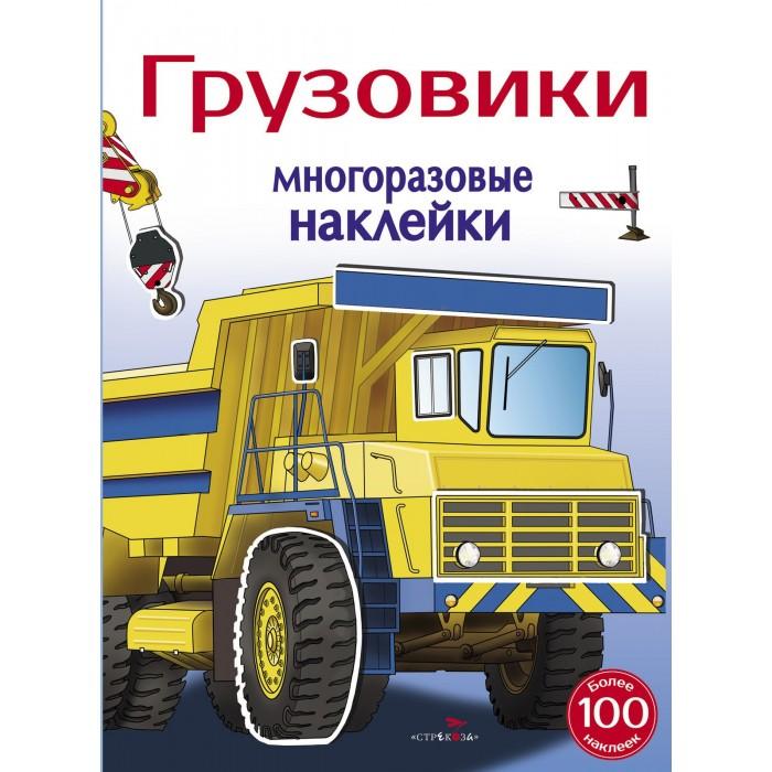 Книжки с наклейками Стрекоза Многоразовые наклейки 5+ Грузовики книжка с наклейками многоразовые наклейки машины на стройке