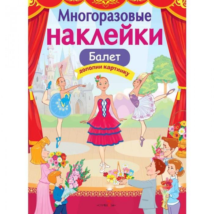 Книжки с наклейками Стрекоза Многоразовые наклейки Балет большой театр ссср опера балет