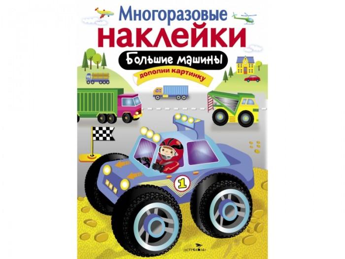 Книжки с наклейками Стрекоза Многоразовые наклейки Большие машины