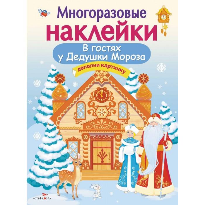 цена на Книжки с наклейками Стрекоза Многоразовые наклейки В гостях Дедушки Мороза