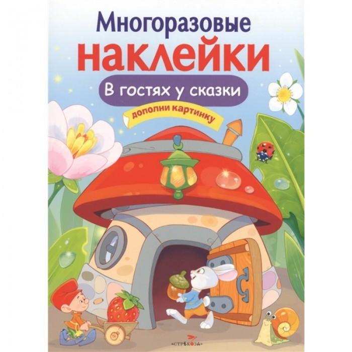 Книжки с наклейками Стрекоза Многоразовые наклейки В гостях у сказки стрекоза многоразовые наклейки в гостях у дедушки мороза