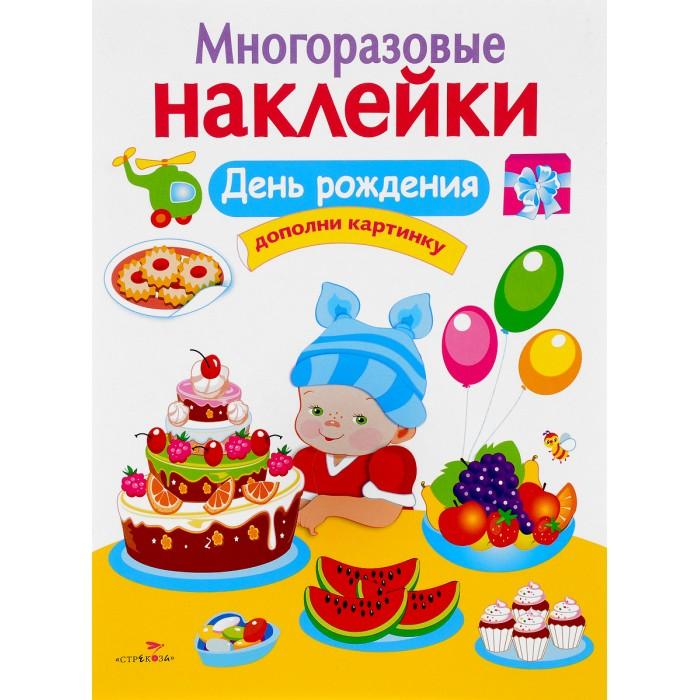 Книжки с наклейками Стрекоза Многоразовые наклейки День рождения