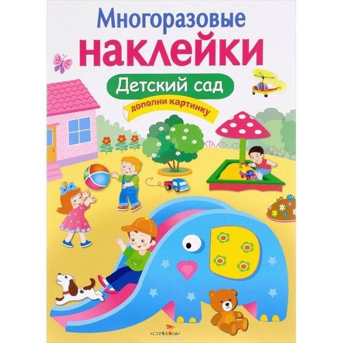 Книжки с наклейками Стрекоза Многоразовые наклейки Детский сад книжки с наклейками стрекоза многоразовые наклейки самый добрый дед мороз