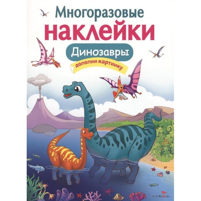 Книжки с наклейками Стрекоза Многоразовые наклейки Динозавры книжки с наклейками стрекоза многоразовые наклейки динозавры