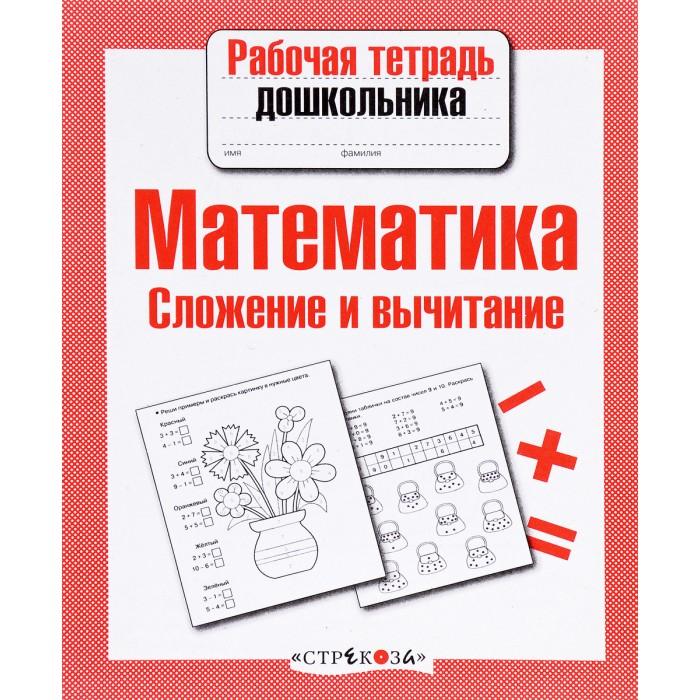 цена на Раннее развитие Стрекоза Рабочая тетрадь дошкольника Математика Сложение и вычитание