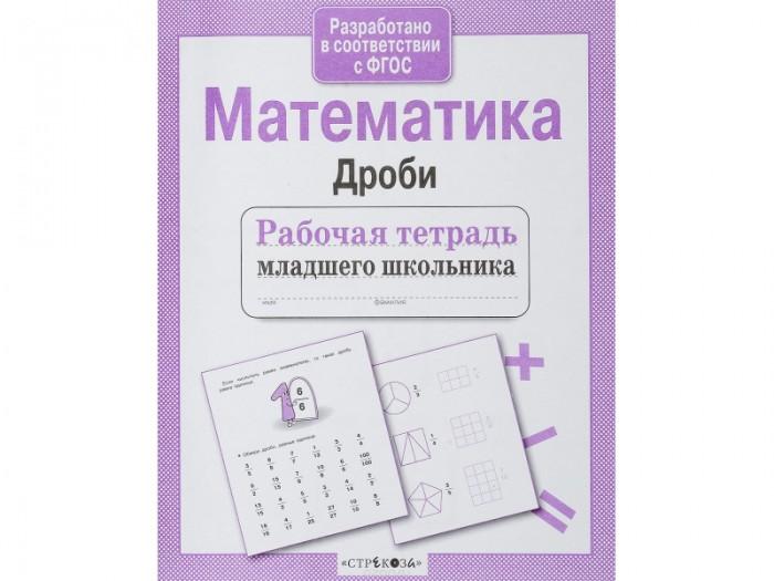 Раннее развитие Стрекоза Рабочая тетрадь младшего школьника Математика Дроби