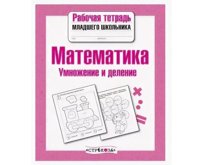 Раннее развитие Стрекоза Рабочая тетрадь младшего школьника Математика Умножение и деление