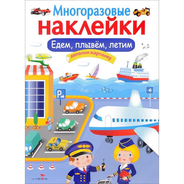 Книжки с наклейками Стрекоза Многоразовые наклейки Едем, плывем, летим книжка с наклейками многоразовые наклейки машины на стройке