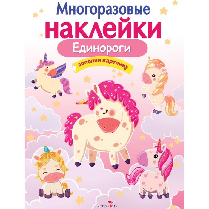 цена на Книжки с наклейками Стрекоза Многоразовые наклейки Единороги
