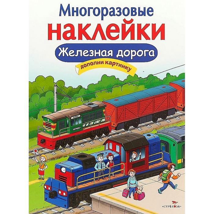 Книжки с наклейками Стрекоза Многоразовые наклейки Железная дорога вовикова о худ рыцари многоразовые наклейки