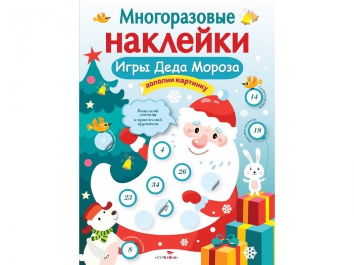 Книжки с наклейками Стрекоза Многоразовые наклейки Игры Деда Мороза стрекоза многоразовые наклейки в гостях у дедушки мороза