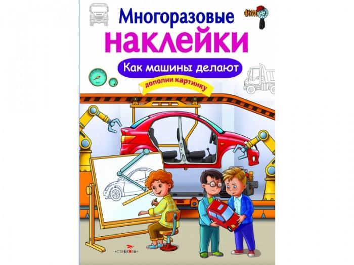 Книжки с наклейками Стрекоза Многоразовые наклейки Как делают машины книжка с наклейками многоразовые наклейки машины на стройке