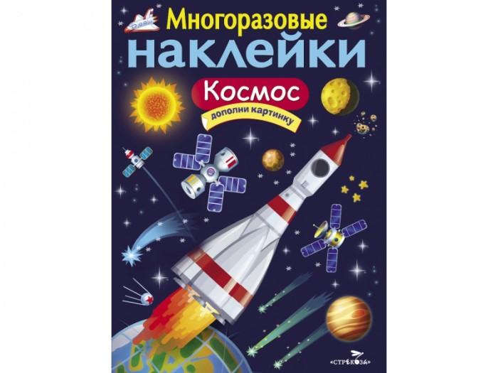 Книжки с наклейками Стрекоза Многоразовые наклейки Космос вовикова о худ рыцари многоразовые наклейки