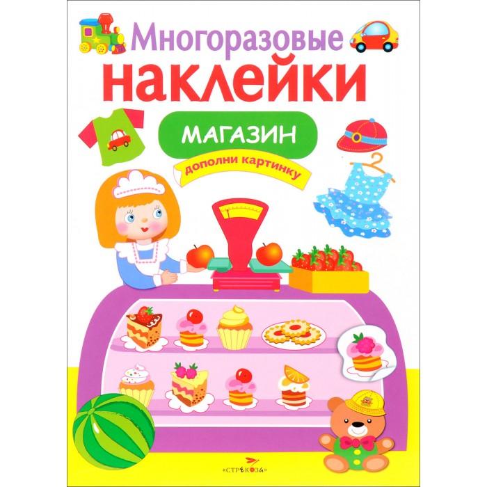 Книжки с наклейками Стрекоза Многоразовые наклейки Магазин